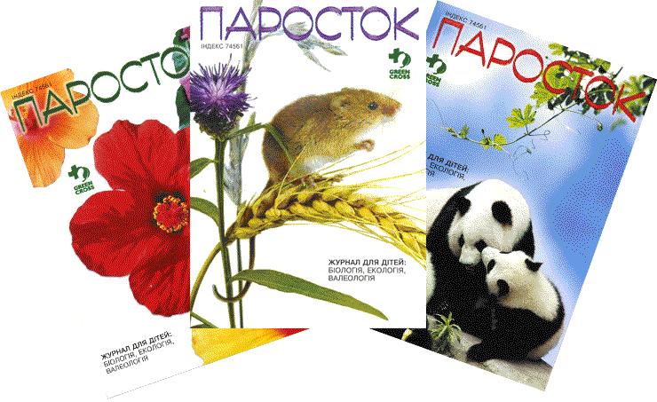 "Журнал ""Паросток"""