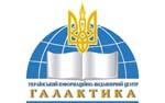 Український інформаційно-видавничий центр «Галактика»