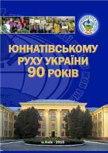 Збірник Юннатівському руху України 90 років